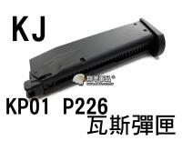 【翔準軍品AOG】【KJ】KP01 P226 瓦斯 彈匣 BB彈 填彈器 瓦斯槍 金屬 零件 生存遊戲 6mm D-01-045