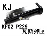 【翔準軍品AOG】【KJ】KP02 P229 瓦斯 彈匣 BB彈 填彈器 瓦斯槍 金屬 零件 生存遊戲 6mm D-01-046