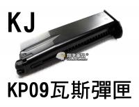 【翔準軍品AOG】【KJ】KP09 專用 瓦斯 彈匣 BB彈 填彈器 瓦斯槍 金屬 零件 生存遊戲 6mm D-01-050-1