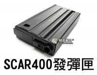 【翔準軍品AOG】SCAR 電動槍 彈匣 400連 BB彈 填彈器 金此彈匣 金屬 零件 生存遊戲 6mm D-10-02JA