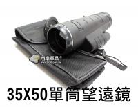 【翔準軍品AOG】熊貓 35X50 單筒 望遠鏡 賞鳥 演唱會 光學 變焦 高清 觀景夜視 防水 U-001-01B
