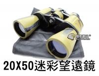 【翔準軍品AOG】熊貓 20X50 雙筒 迷彩 望遠鏡 賞鳥 演唱會 光學 變焦 高清 觀景夜視 防水 U-001-07A