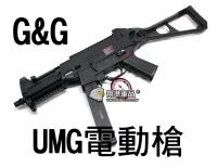 【翔準軍品AOG】【G&G】UMG 電動槍 怪怪 魚骨 準心 護木 拉柄 鏡軌 彈匣 槍托 高扭力 馬達 CGG-UMG