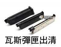 【翔準軍品AOG】瓦斯 彈匣 出清 手槍 瓦斯槍 零件 生存遊戲 金屬