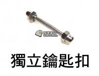 【翔準軍品AOG】獨立 鑰匙扣 迷你 瑞士扣 鑰匙桿 扣環 補充 戶外 LG0887