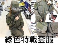 【翔準軍品AOG】特戰 套服 綠色 登山 偽裝 軍裝 迷彩 保護色 生存 衣服 褲子 大尺碼 登山 G0102