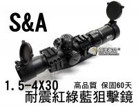 【翔準軍品AOG】S&A 1.5-4x30 紅綠藍 升級 耐震 狙擊鏡 高品質 十字 生存遊戲 魚骨 電池 瞄具 夾具 保固60天 SNA03AA