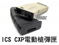 【翔準軍品AOG】【ICS】CXP 電動槍 彈匣 300發 黑 沙 一芝軒 零件 生存遊戲 塑膠 電動彈匣 彈鼓 DICS-MA-240