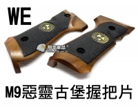 【翔準軍品AOG】【WE】M9 惡靈古堡 握把片 護木 木頭 KJ MARUI SRC 可用 STARS POLICE CWE-100-1MD