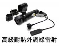 【翔準軍品AOG】高級 耐熱 外調 綠雷射 裝備 零件 魚骨 夾具 8字環 老鼠尾 生存遊戲 B03009A