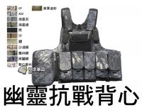 【翔準軍品AOG】幽靈 抗戰背心 戰術 背心 軍規 美軍 迷彩 防彈 生存遊戲 CS COS 模組 包 G0206