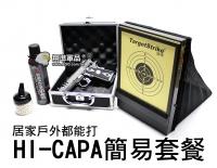 【翔準軍品AOG】HI-CAPA 3.8 全配 套餐 WE 瓦斯槍 集彈靶 彈罐 鋁箱 BB彈 手槍 便宜 恐龍 BABY 全金屬