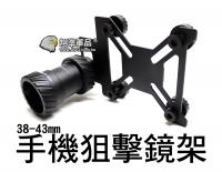 【翔準軍品AOG】發現者 手機 外拍器 38~43 狙擊鏡 轉接座 單筒 高清晰 影片 拍照 攝影 拍攝 B02062AB