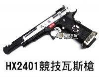 【翔準軍品AOG】AW HX2401 競技 瓦斯手槍 WE 銀 Armorer Works 38 Supercomp 風之魂 瓦斯槍 手槍 BB槍 D-02-05CA