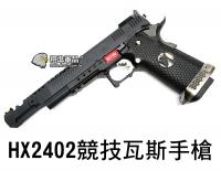 【翔準軍品AOG】AW HX2402 競技 瓦斯槍 WE 黑 Armorer Works 38 Supercomp 風之魂 瓦斯手槍 手槍 BB槍 D-02-05C