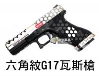 【翔準軍品AOG】AW VX01 G17 六角紋 瓦斯槍 WE 銀黑 蜂窩 Armorer Works 瓦斯手槍 手槍 BB槍 生存 D-02-08-5C