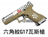 【翔準軍品AOG】AW VX01 G17 六角紋 瓦斯槍 WE 銀沙 蜂窩 Armorer Works 瓦斯手槍 手槍 BB槍 生存 D-02-08-5D