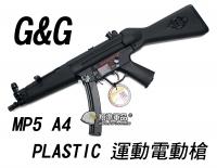 【翔準軍品AOG】【G&G】MP5 A4 PLASTIC STD 運動版 電動槍 競技 塑膠 反恐 CS 部隊 電槍 電池 電池袋 CGG-PM5-A4