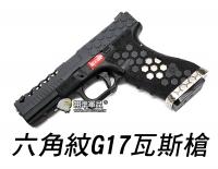【翔準軍品AOG】AW VX01 G17 六角紋 瓦斯槍 WE 黑 蜂窩 Armorer Works 瓦斯手槍 BB槍 生存 D-02-08-5A