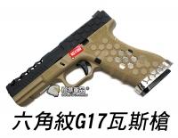 【翔準軍品AOG】AW VX01 G17 六角紋 瓦斯槍 WE 黑沙 蜂窩 Armorer Works 瓦斯手槍 BB槍 生存 D-02-08-5B