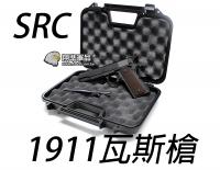 【翔準軍品AOG】【SRC】SR 1911 瓦斯手槍 一匣兩槍 後座力 BB槍 生存 金屬 塑膠箱 6mm GBB CR-SR4-1911