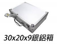 【翔準軍品AOG】30x20x9 銀 鋁箱 槍箱 化妝箱 珠寶箱 箱子多用途 物品 P0114
