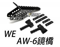 【翔準軍品AOG】WE AW-6 鏡橋 瓦斯 手槍 GBB 瓦斯槍 銀沙 蜂窩 Armorer Works HX2401 競技 風之魂 D-02-05CC