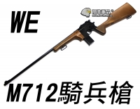 【翔準軍品AOG】【WE】M712 騎兵槍 長管 後托 步槍 瓦斯槍 二戰 德國 盒子炮 木頭 手槍 D-02-82-11A