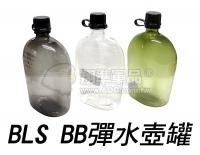 【翔準軍品AOG】BLS BB彈 水壺罐 5000顆 彈罐 子彈 BB槍 生存遊戲 透明 綠 黑 方便 1154