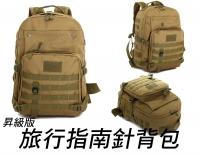 【翔準軍品AOG】昇級版 旅行 指南針 後背包 雙肩包 迷彩 軍規 背包 戰術背包 水袋 模組 登山包 運動 休閒 P0806D