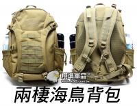【翔準軍品AOG】兩棲 海鳥 背包 後背包 雙肩包 背囊 旅行包 登山包 運動 遠行 molle 野營 露營 P0409FC