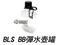 【翔準軍品AOG】BLS BB彈 水壺罐 2000顆 彈罐 子彈 BB槍 生存遊戲 透明 奶瓶 水瓶 1155