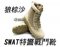 【翔準軍品AOG】SWAT 特警 戰鬥靴 靴子 長靴 登山靴 拉鍊 側開 軍靴 雪靴 生存遊戲 軍規 野戰靴 H0108