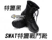 【翔準軍品AOG】SWAT 特警 戰鬥靴 靴子 長靴 登山靴 拉鍊 側開 軍靴 雪靴 生存遊戲 軍規 野戰靴 H0107