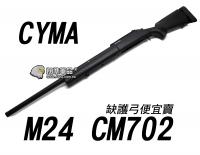 【翔準軍品AOG】缺護弓 便宜賣~~ CYMA M24 CM702手拉 狙擊槍 長槍 生存遊戲 填彈器 槍管 DA-CM702A
