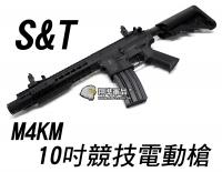 【翔準軍品AOG】【S&T】M4KM 10吋 競技 電動槍 CCW 鑰匙孔 URX 生存遊戲 魚骨 槍托 UFC AEG DA-ST-AEG