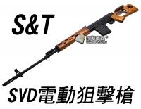 【翔準軍品AOG】【S&T】SVD AEG 步槍 木頭 電動槍 長槍 生存遊戲  護木 蘇聯 德拉古諾夫 DA-SW08