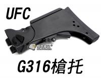 【翔準軍品AOG】UFC G36 G316 槍托 後托 零件 塑膠 改裝 生存遊戲 伸縮托 折疊托 DA-STG316