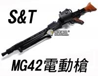 【翔準軍品AOG】【S&T】MG42 AEG 電動槍 衝鋒槍 馬林 長槍 生存遊戲 金屬 槍托 腳架 鯊魚 彈鼓 DA-ST-AEG-23
