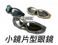 【翔準軍品AOG】鏡片型 眼鏡 射擊護目鏡 防沙 防BB彈 裝備 極限運動 生存遊戲 鬆緊帶 貼臉 E03005