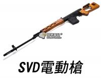 【翔準軍品AOG】SVD 電動槍 狙擊槍 步槍 長槍 木頭 生存遊戲 金屬 槍托 腳架 蘇聯 德拉古諾夫 DA-CM057
