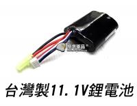 【翔準軍品AOG】台灣製 可充電 離鋰子 電池 11.1V 鋰電池 電動槍 電池袋 電池盒 充電器 回收 1A-D-BA