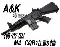 【翔準軍品AOG】【A&K】偵查型 M4 CQB 電動槍 迷你 金屬 生存遊戲 M16 魚骨 越南 卡賓槍 DA-GY-CQB-01