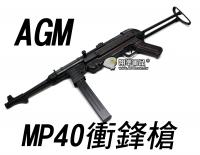 【翔準軍品AOG】【AGM】MP40 衝鋒槍 電動槍 氣槍 MP007 德國 生存遊戲 施邁瑟衝鋒槍 二戰 MP38 DA-ST