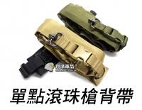【翔準軍品AOG】滾珠 扣環 單點 槍背帶 槍繩 高彈力 狙擊槍 步槍 插扣 加厚 裝備 生存遊戲 C0908-4
