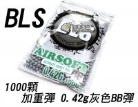 【翔準軍品AOG】BLS 1000顆 灰 加重彈 0.42G BB彈 瓦斯槍 電動槍 生存遊戲 連盛 二度研磨 6mm 精密 Y1-022-5