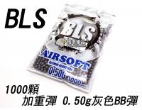 【翔準軍品AOG】BLS 1000顆 灰 加重彈 0.5G BB彈 瓦斯槍 電動槍 生存遊戲 連盛 二度研磨 6mm 精密 Y1-022-8