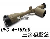 【翔準軍品AOG】【UFC】4-16X50 三色光 沙 狙擊鏡 瞄具 消光筒 夾具 鏡蓋 零件 周邊套件 生存遊戲 DA-UFCS45T