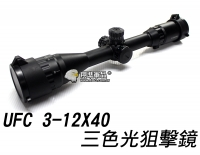 【翔準軍品AOG】【UFC】3-12X40 三色光 狙擊鏡 瞄具 消光筒 夾具 鏡蓋 零件 周邊套件 生存遊戲 DA-UFCS44BK