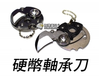 【翔準軍品AOG】硬幣 軸承 隨身刀 小刀 多功能  緊急 硬幣刀 兵器 袖珍刀 德國 不鏽鋼 工具 LG081-3B